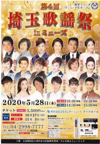 200528第4回埼玉歌謡祭.jpg