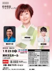 200123新春歌謡フェスティバル.jpg