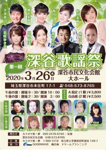 20200326深谷歌謡祭.jpg