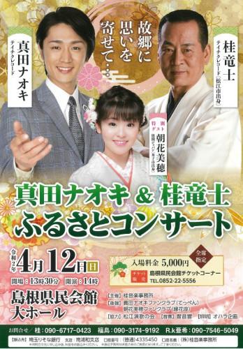 200412ふるさとコンサート.jpg