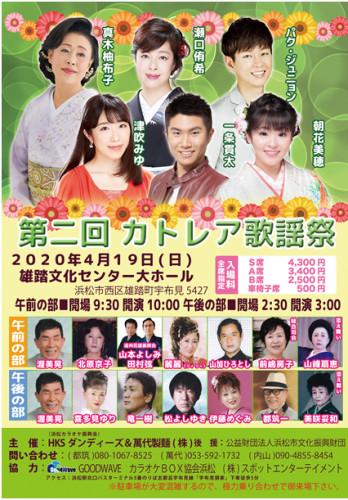 20200419カトレア歌謡祭.png