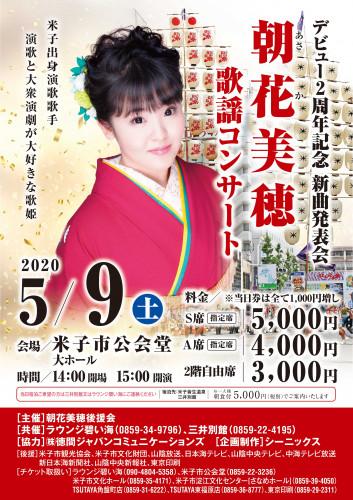 200509朝花美穂コンサートチラシポスター.jpg