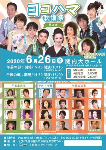 200626第2回ヨコハマ歌謡祭.jpg