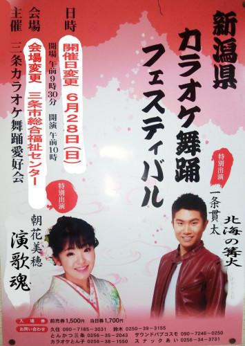 z_niigatasanjyo.jpg