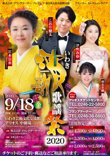 200918いわき演歌歌謡祭.jpg