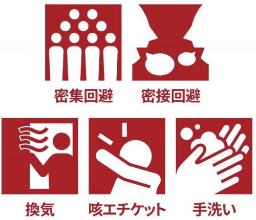 コロナチラシ (002).jpg
