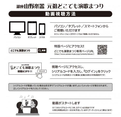 どこ演視聴方法_図のみ.jpg
