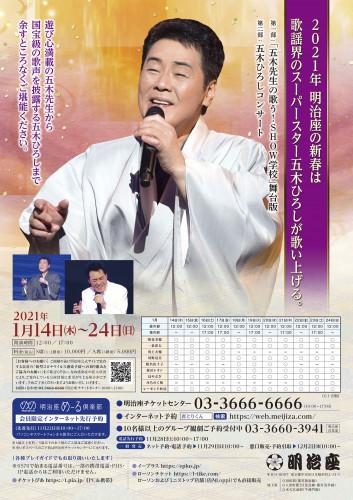 新春「五木先生の歌う!SHOW学校」チラシ裏最終.jpg