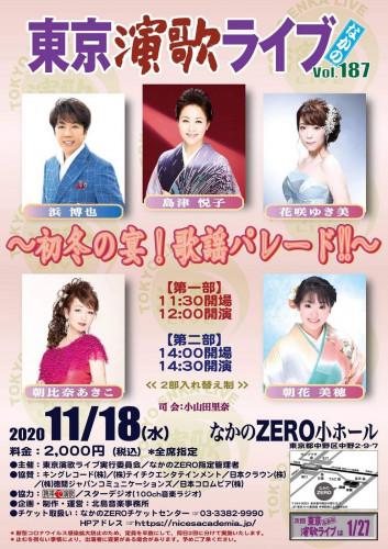 21118中野ZERO.jpg