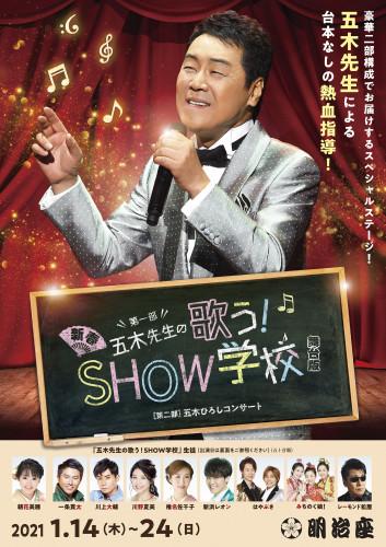 五木先生の歌う!SHOW学校(チラシ表)最終版.jpg