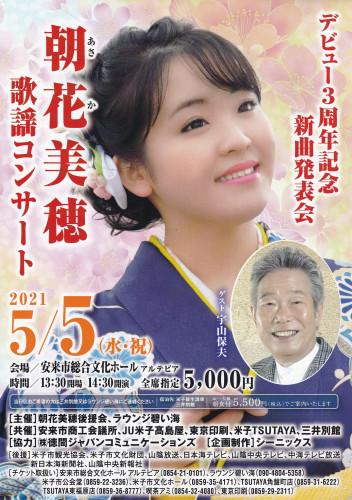210505_安来市コンサート.jpg