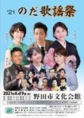 210619_のだ歌謡祭.jpg