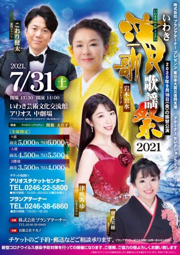 210731いわき演歌歌謡祭.jpg
