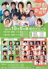 第2回ヨコハマ歌謡祭3(2).jpg