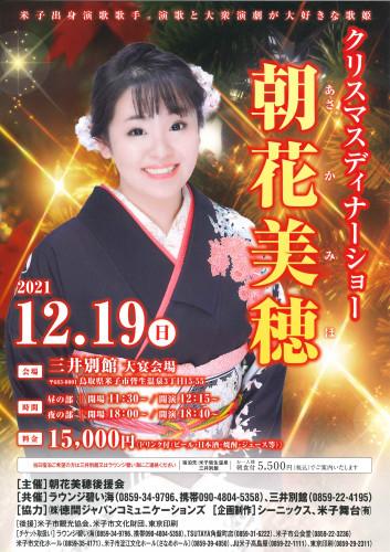 211219クリスマスディナーショー.jpg