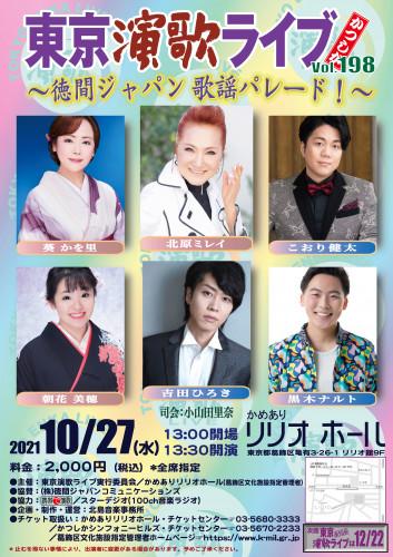 211027_東京演歌ライブ.jpg