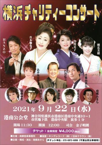 210922_港南チャリティ-コンサート.jpg