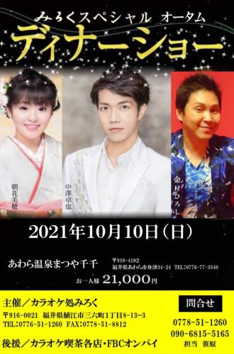 211010みろくディナーショー.jpg