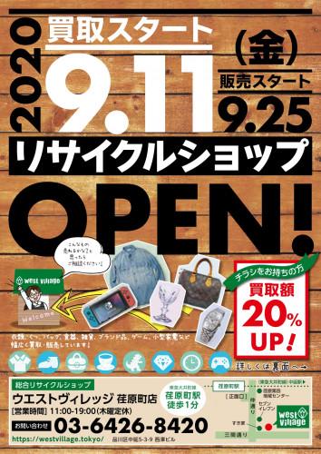 荏原町店OPEN1_page-0001.jpg