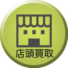 円店.JPG