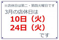 3月の店休日.JPG