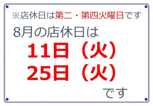 8月店休日のお知らせ.jpg