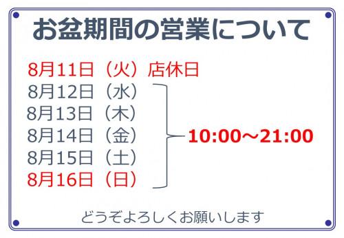 お盆営業のお知らせ.jpg