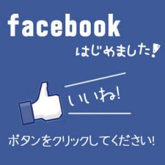 facebookページを作成する.jpg