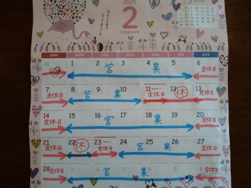 2月カレンダー更新しました!