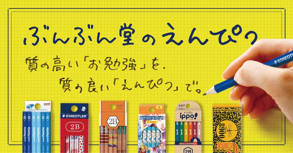 Google広告_鉛筆名入れ_01.jpg
