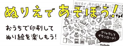 バナー_ぬり絵-01.jpg