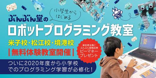 体験教室WEB_-01.jpg