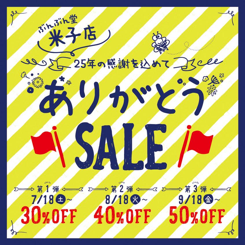 セール開催と閉店のお知らせ【米子店】