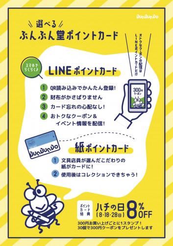 フライヤー_LINE登録CPとポイントカード.jpg
