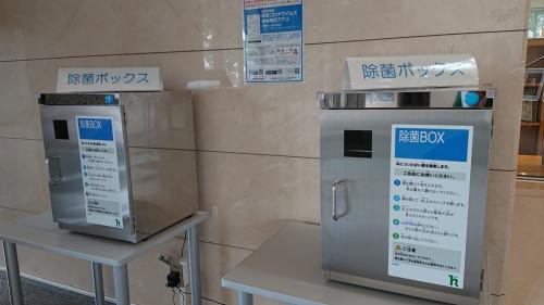 除菌ボックス.JPG