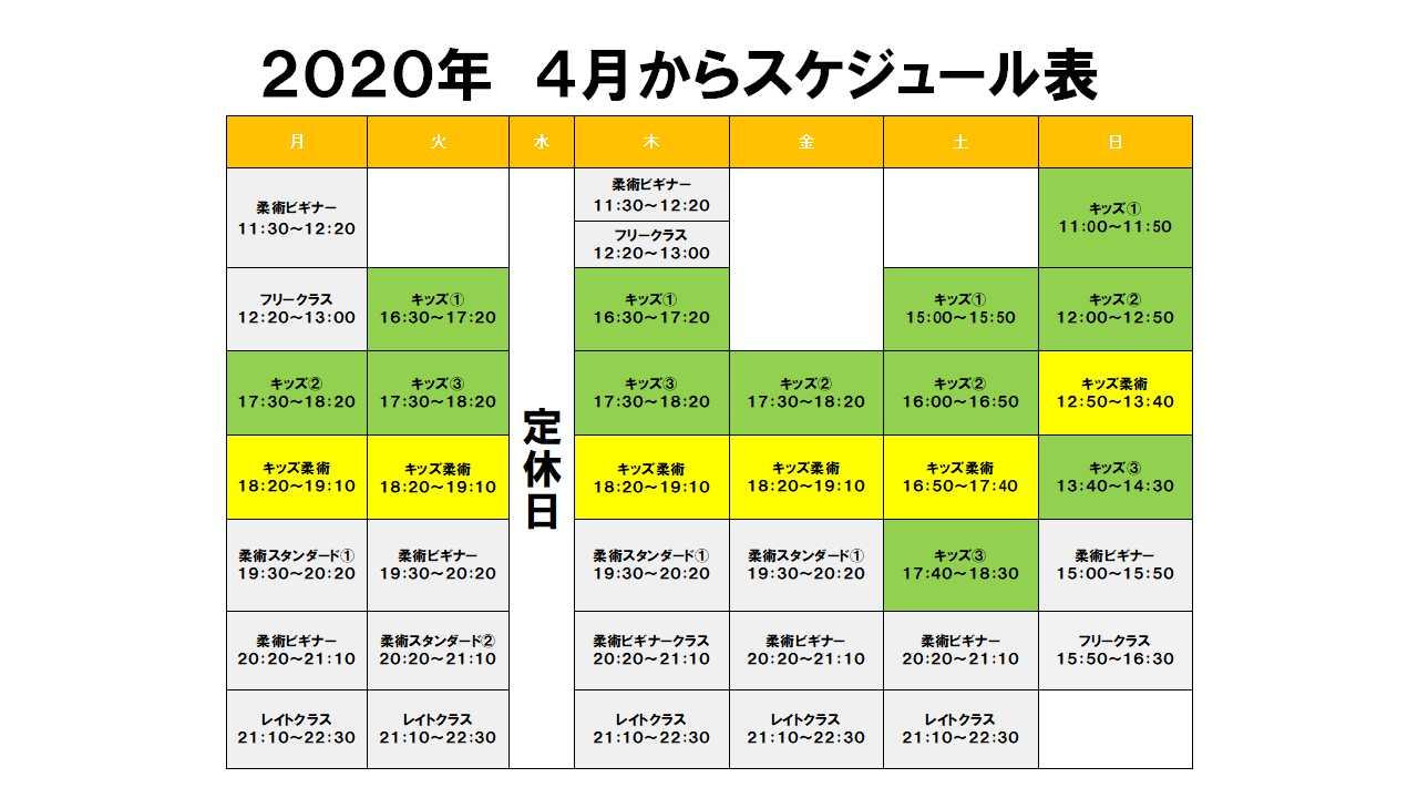 スケジュール2020年から.jpg
