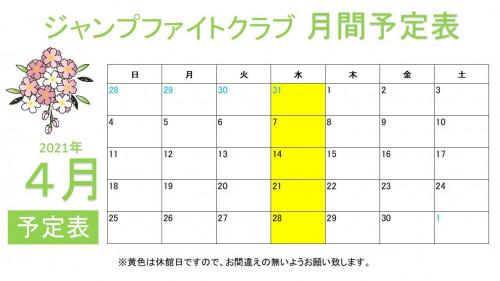 2021年 カレンダー4月.jpg