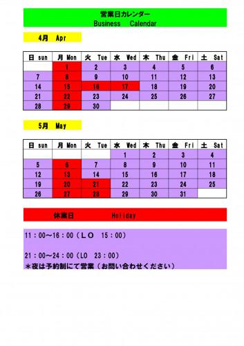 201904~05 営業日カレンダー_page-0001.jpg