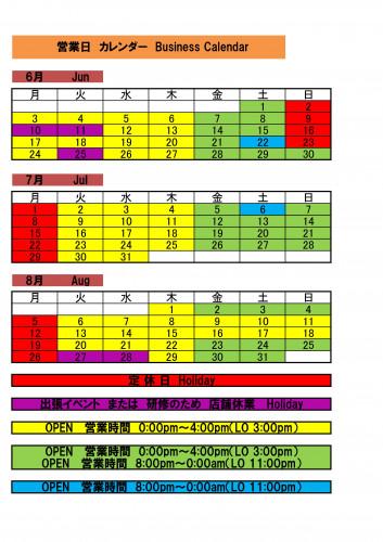 1906~08 営業日カレンダ-.jpg
