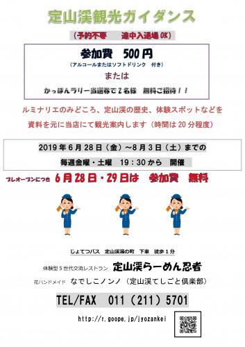 定山渓ガイダンス.jpg