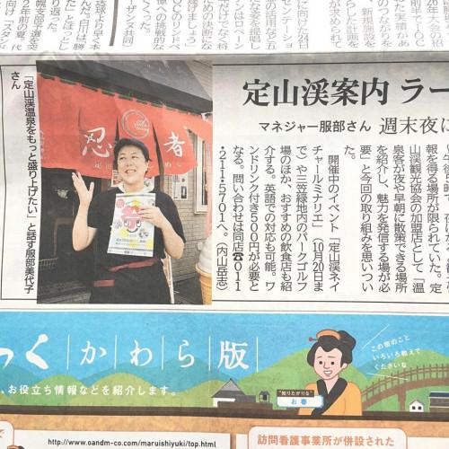 190628 北海道新聞 ガイダンス.jpg