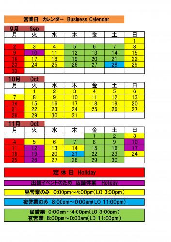 201909~11月 営業カレンダー.jpg