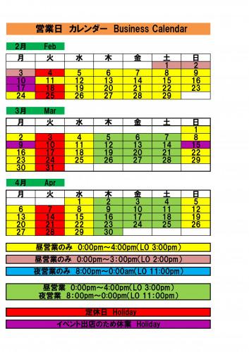 2002~2004  営業日カレンダー 画像.jpg