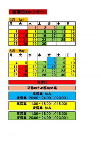 2004~05 営業日カレンダー.jpg