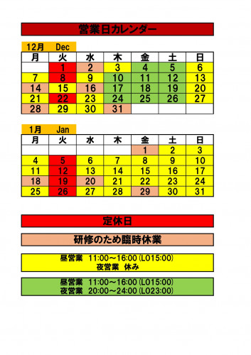 2012 2101 営業カレンダー_page-0001.jpg