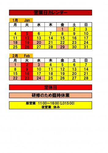 210102 営業カレンダー_page-0001.jpg