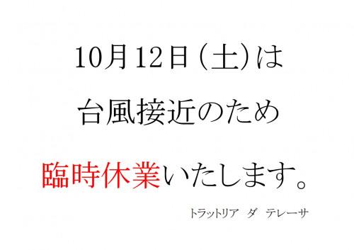 空席情報2019台風[1].jpg