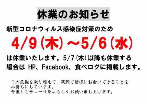 休業のお知らせteresa.jpg