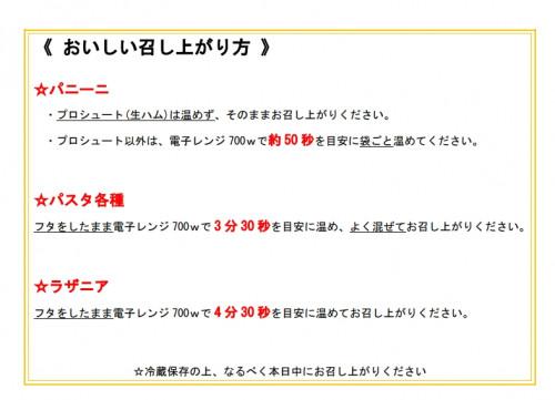 テイクアウトあたため目安配布用-コピー.jpg