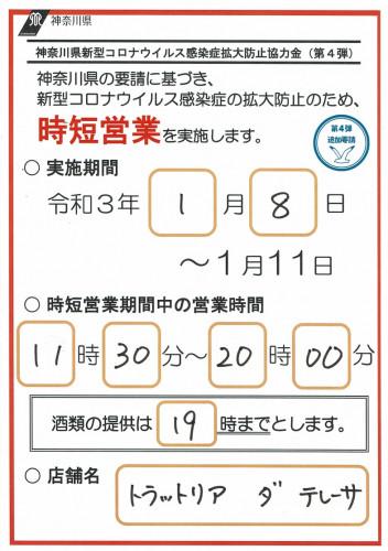 時短営業1月11日まで.jpg